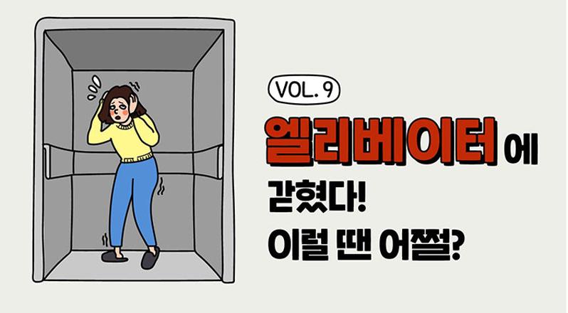 엘리베이터에 갇혔다?! 이럴 땐 어쩔?