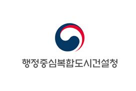 행복청, '올해의 건설현장소장․감리단장' 선정