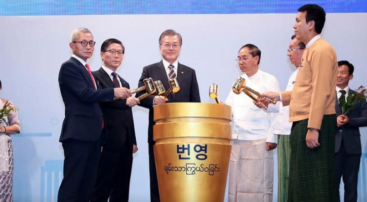 한-미얀마 경제협력 산업단지 기공식 및 비즈니스 포럼