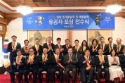 평창 동계올림픽·패럴림픽 유공자 포상식