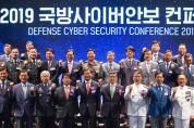 2019 국방사이버안보 콘퍼런스