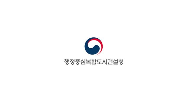 행복청, 2020년 광역도로 정부예산안 1155억 원 반영