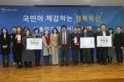 방통위, 방송통신 정부혁신 콘서트 개최