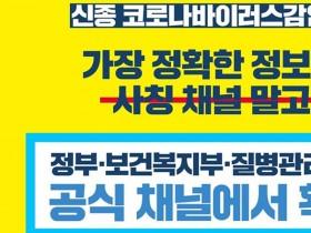 신종 코로나바이러스, 정확한 정보는 공식채널에서 확인하세요!