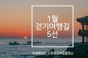 1월 걷기여행길, 새해 소원 빌기 좋은 일출 명소 5곳