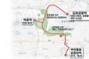도로 위 지하철 'S-BRT' 인천계양·세종 등 5곳서 달린다