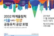 정부·지자체·각계 전문가 최초로 한 자리에… 서울-평양 하계올림픽 유치 성공 위해 지혜 모은다