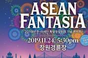 한국과 아세안이 만드는 하나의 하모니 '아세안 판타지아'