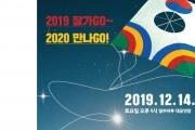 따뜻한 겨울 잔치, 국립무형유산원 송년공연