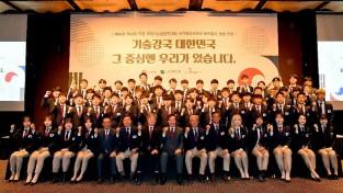 2019 카잔 국제기능올림픽대회 선수단 초청 만찬
