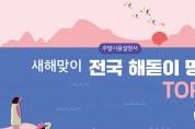새해맞이 전국 해돋이 명소 TOP 4