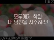 바라봄 필름, 서하늘 감독의 두번째 웹드라마 '모착남' 11월 15일 첫 공개