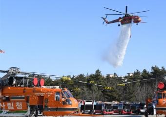 강원지역 초대형헬기 배치로 대형 산불 조기 대응